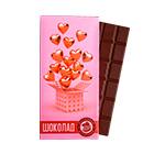 шоколад на День влюбленных