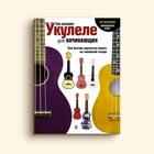 Учебники для музыкальных школ