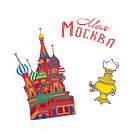 сувенирные наклейки с Москвой