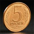 монеты СССР 5 рублей