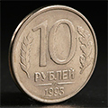монеты СССР 10 рублей