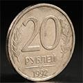 советские монеты 20 рублей