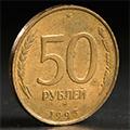 советские монеты 50 рублей