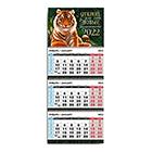 календари трио с символом года