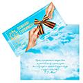 открытки и конверты для денег на 9 Мая