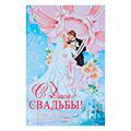 открытки ручной работы на свадьбу