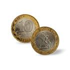 коллекционные монеты на 9 Мая