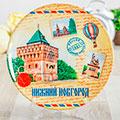 посуда с Нижним Новгородом