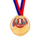 Спортивные медали наградные
