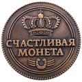 сувенирные монеты-приколы