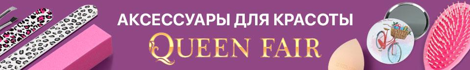 Queen fair  Красота и здоровье