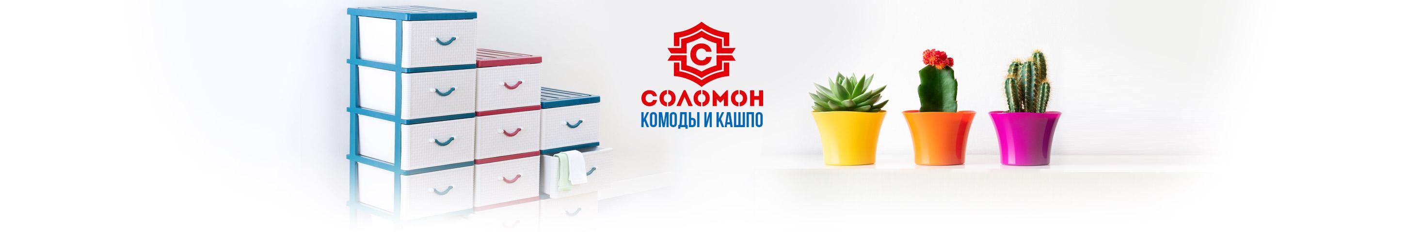 Кашпо и комоды
