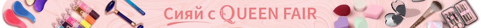 queenfair