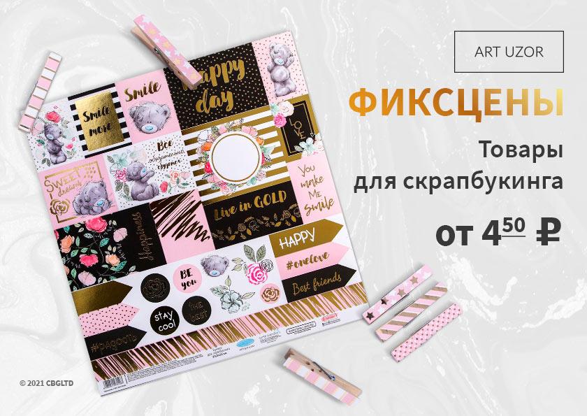 Товары для творчества взрослые женское нижнее белье из белоруссии купить в москве