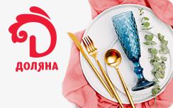 Посуда для приготовления и сервировки