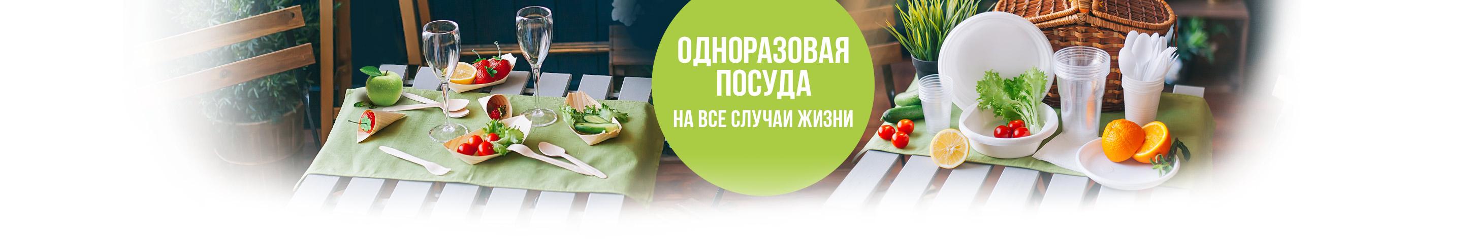 cad9b1b9d41 Купить посуду оптом и в розницу в интернет-магазине Сима-ленд