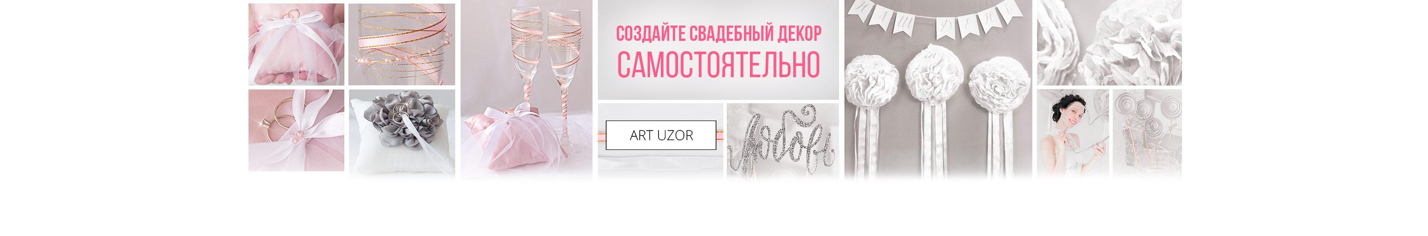 8502b8b8b Купить все для свадьбы оптом и в розницу | Цена от 0.5 р в интернет ...