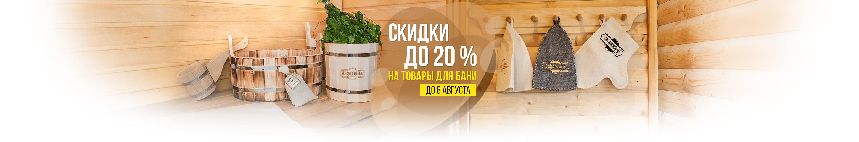 157b206db9f0 Купить все товары для бани и сауны оптом и в розницу | 7255 товаров ...