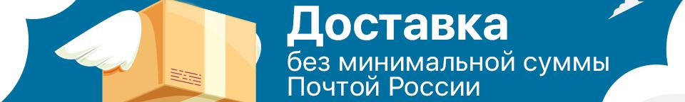 Доставка без минимальной суммы Почтой России