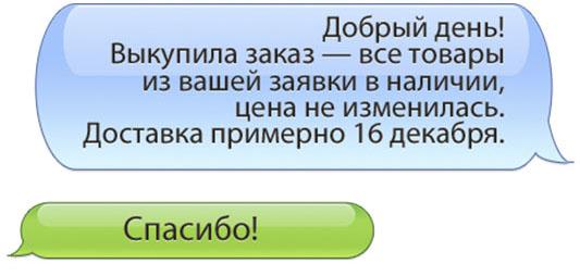 30d7a3f003bb2 Секреты общения с участниками совместных покупок