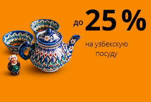 Скидки до 25 % на узбекскую посуду