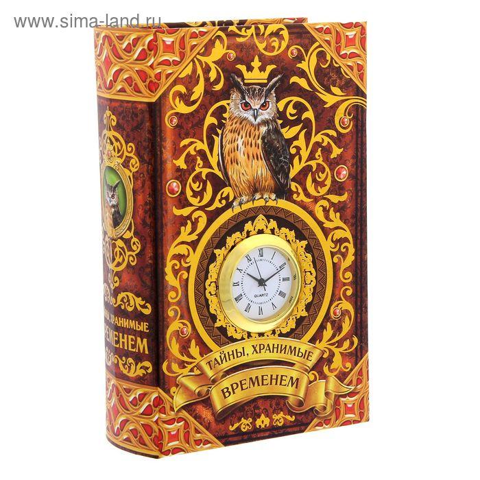 """Книга-шкатулка с часами """"Тайны, хранимые временем"""""""