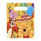 """Пакет подарочный полиэтиленовый Медвежонок Винни """"С Днем Рождения"""", 17 х 20 см, 30 мкм"""
