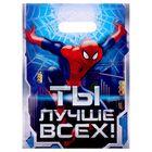 """Пакет подарочный полиэтиленовый """"Ты лучше всех!"""", Человек-Паук, 23 х 29,5 см, 30 мкм"""