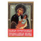 «Самые почитаемые православные иконы»