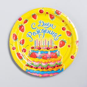 "Plate paper ""happy Birthday! Cake with strawberries"",18 cm"