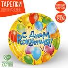 "Plate paper ""happy Birthday! Balloons"", 18 cm"