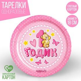 """Тарелка бумажная """"1 годик"""", 18 см, цвет розовый"""