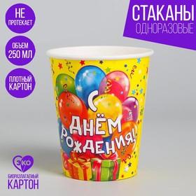 "Glass paper ""happy Birthday! Balls, gifts"", 250 ml"