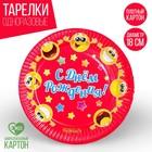 """Plate paper """"happy Birthday! Smiles"""",18 cm"""