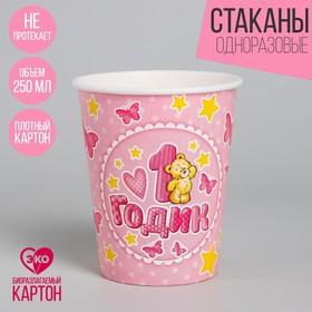 Стакан бумажный «1 годик», цвет розовый, 250 мл