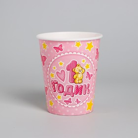 "Glass paper ""1 year"", color pink, 250 ml"