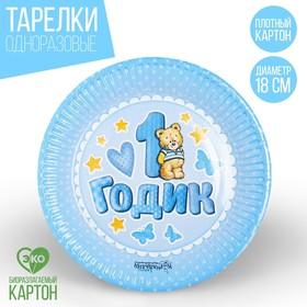 Тарелка бумажная «1 годик», 18 см, цвет голубой