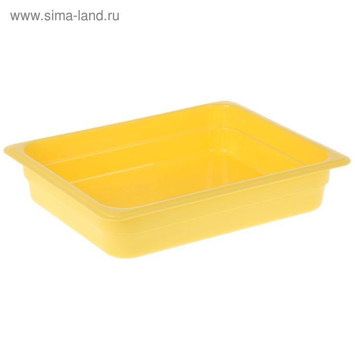 Гастроемкость 1/2, глубина 6,5 см, цвет желтый