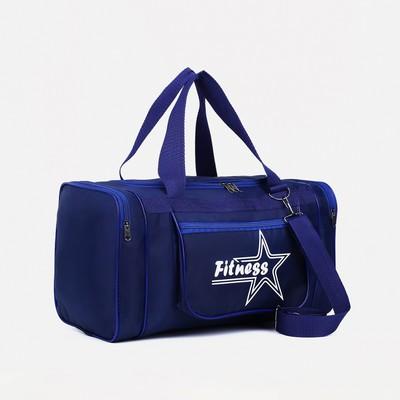 Сумка спортивная на молнии, 1 отдел, 2 наружных кармана, длинный ремень, цвет синий