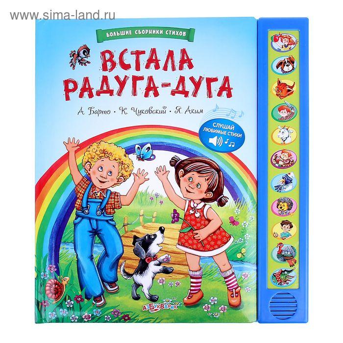"""Книга """"Встала радуга-дуга"""", серия Большие сборники стихов 14стр., музыкальная"""