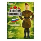 """Карнавальный костюм для девочки """"Военный"""", платье, ремень, пилотка, рост 120-130 см - фото 885463"""