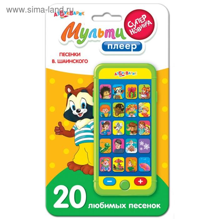 """Мультиплеер """"Песенки В.Шаинского"""", МИКС"""