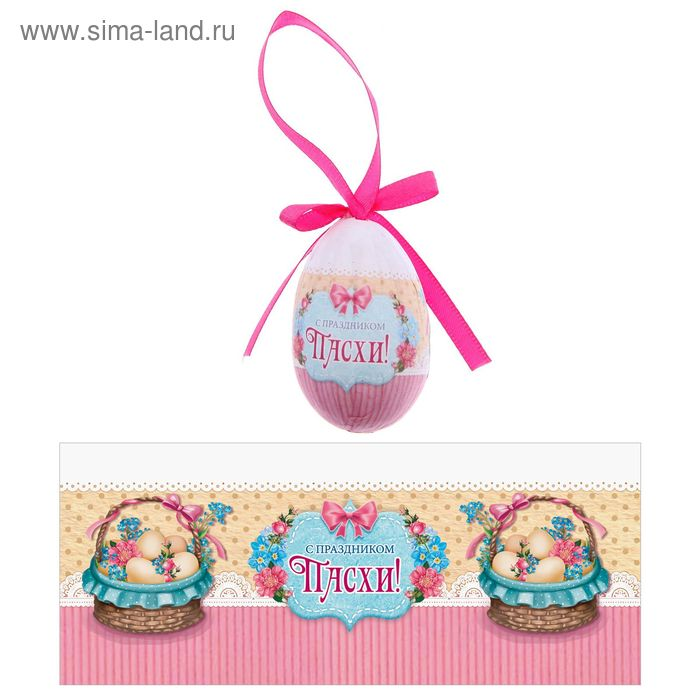 """Яйцо-подвеска пасхальное """"Со светлой Пасхой!"""""""