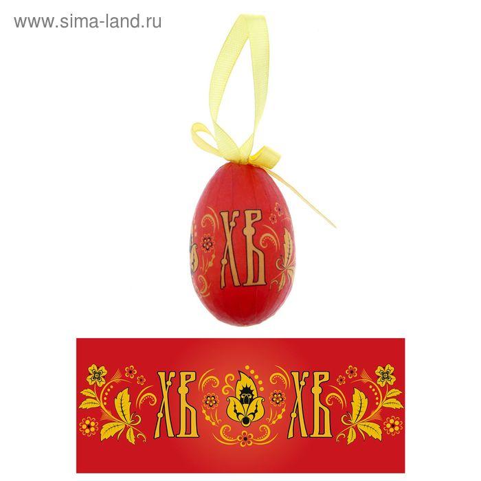 """Яйцо-подвеска пасхальное """"ХВ"""" под хохлому"""