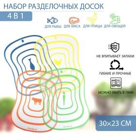 {{photo.Alt || photo.Description || 'Набор досок разделочных гибких Доляна «ассорти», 4 шт, 30×23 см, цвет МИКС'}}