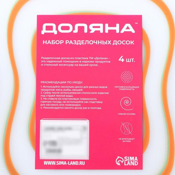 Набор досок разделочных гибких 30×23 см, 4 шт, цвета МИКС