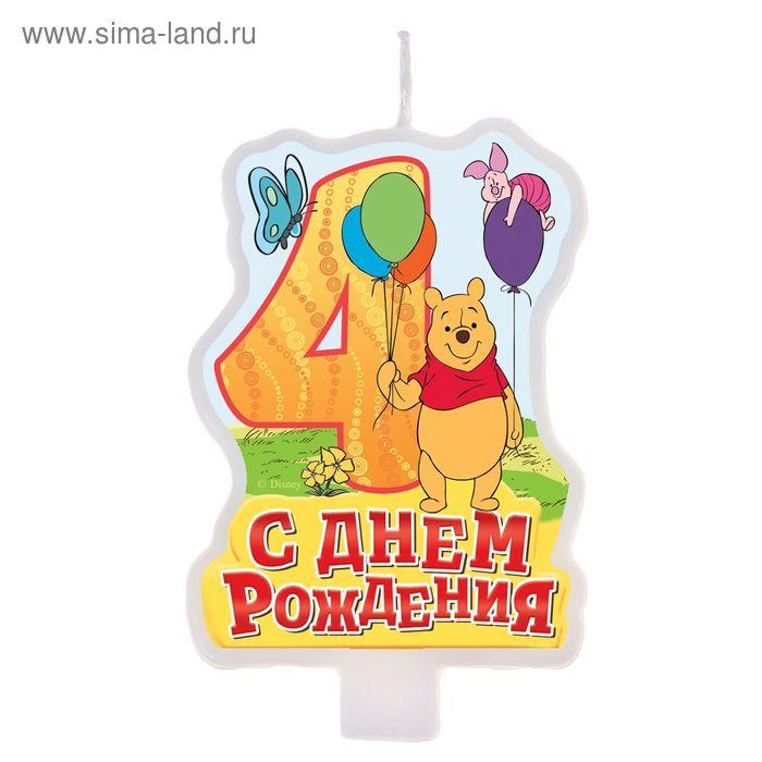 """Свеча в торт """"С днем рождения"""", цифра 4, Медвежонок Винни"""