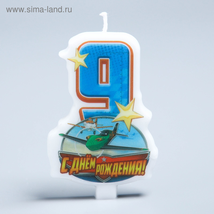 "Свеча в торт ""С днем рождения"", цифра 9, Самолеты"