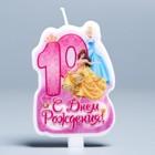 """Свеча в торт """"С днем рождения"""", цифра 10, Принцессы"""