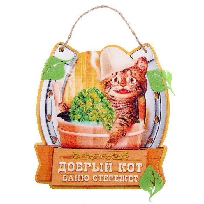 """Оберег банный """"Добрый кот баню стережёт"""""""